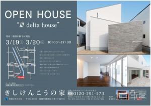 3/19・20 「Ⅲ delta house」完成見学会