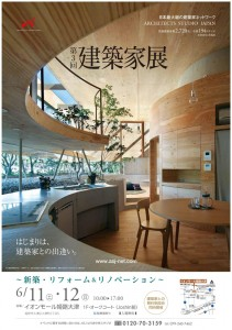 6/11・12 第3回 建築家展〜新築・リフォーム&リノベーション〜