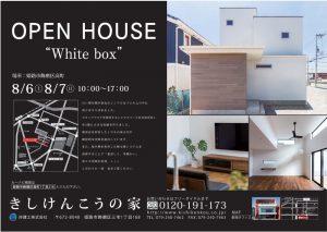 8/6・7 「White box」完成見学会