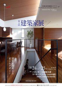 9/24・25 第4回 建築家展〜建築家の考える省エネデザイン〜