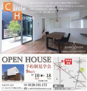 10/10~18 完全予約制見学会「Circle House」