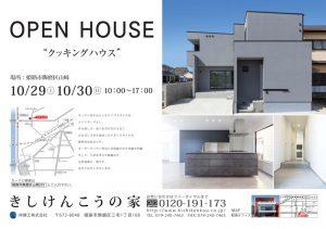 10/29・30 「クッキングハウス」OPEN HOUSE