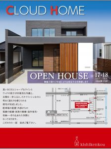 12/17・18 「CLOUD HOME」OPEN HOUSE