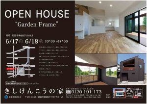6/17・18 「Garden Frame」OPEN HOUSE