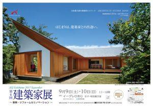 9/9・10 第6回建築家展〜新築・リフォーム&リノベーション〜