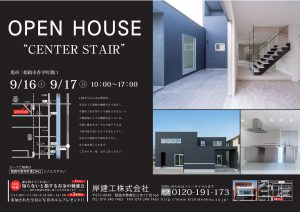 9/16・17 「CENTER STAIR」 OPEN HOUSE
