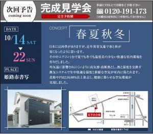10/14→22「春夏秋冬」 10/15「GARAGEのある家。」 OPEN HOUSE