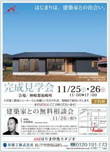 11/25・26 完成見学会「はじまりは、建築家との出会い。」
