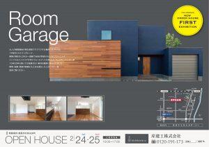 2/24・25「Room Garage」 OPEN HOUSE