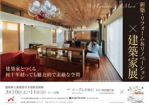 3/10・11 新築・リフォーム&リノベーション×建築家展