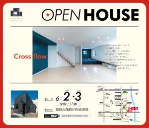 6/2・3 OPEN HOUSE「Cross flow」
