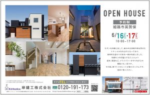 6/16・17 OPEN HOUSE 【予約制】姫路市英賀保