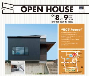 9/8・9 OPEN HOUSE「RC? HOUSE」