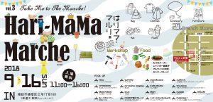 9/16 HARI-MAMA MARCHE vol.3 はりママ・マルシェ
