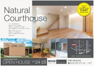 11/24・25 OPEN HOUSE「コートハウス中庭のある家」