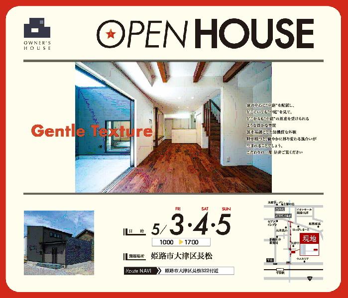 5/3・4・5 OPEN HOUSE 「Gentle Texture」