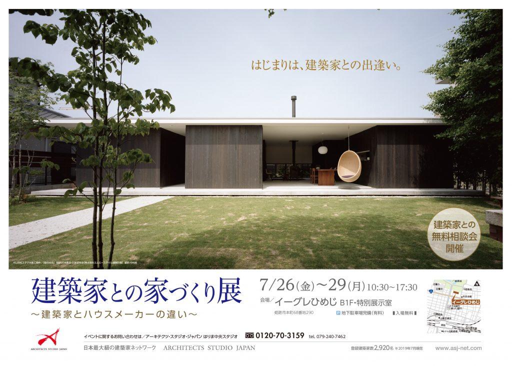 7/26(金)~29(月) 「建築家と家づくり展」