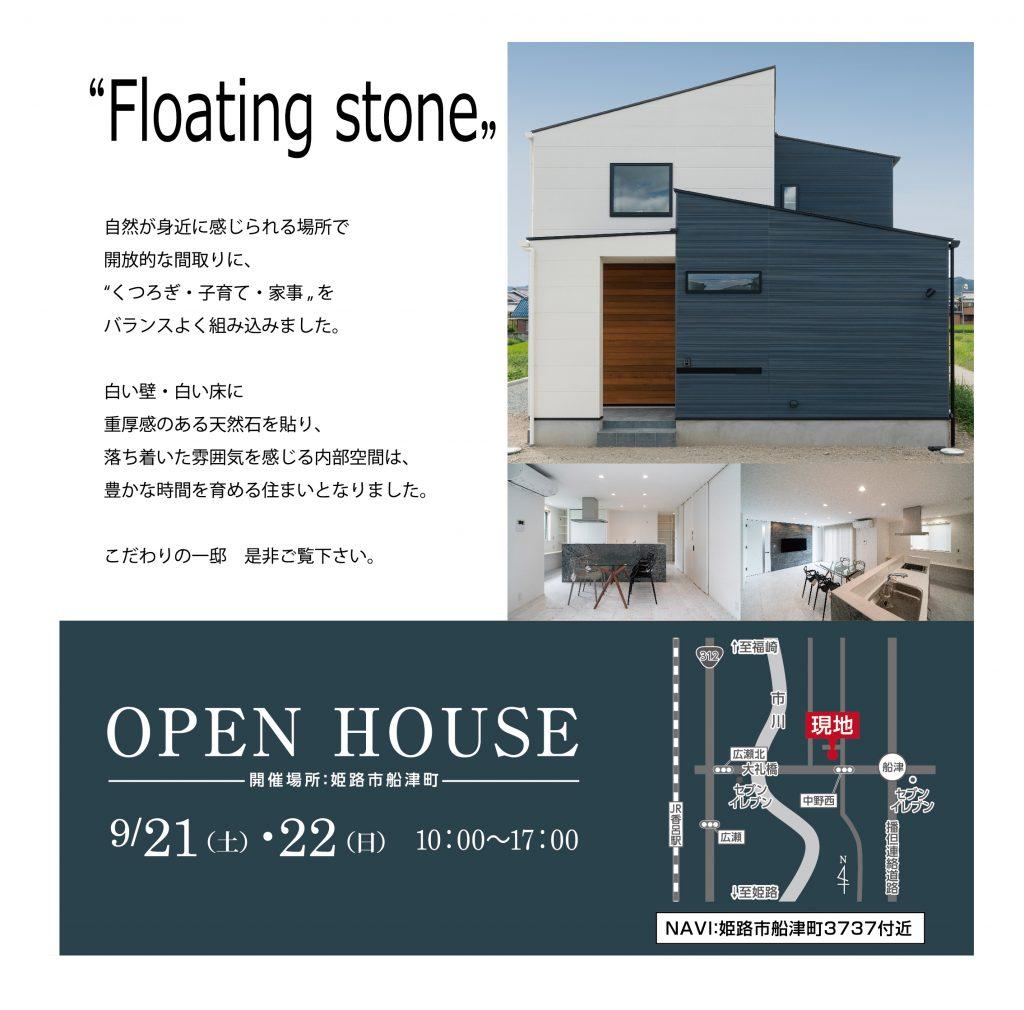 """9/21(土)・22(日)  """"OPEN HOUSE"""""""