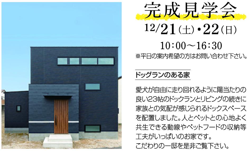 """12/21(土)・22(日)  """"完成見学会"""""""