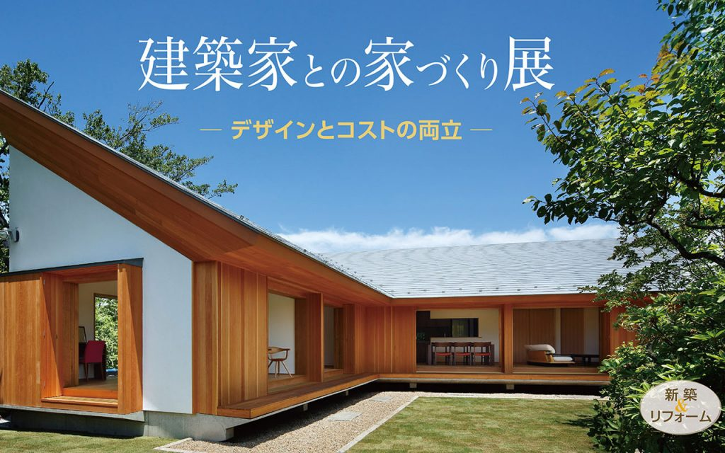 """2/15(土)・16(日) """"建築家との家づくり展"""""""