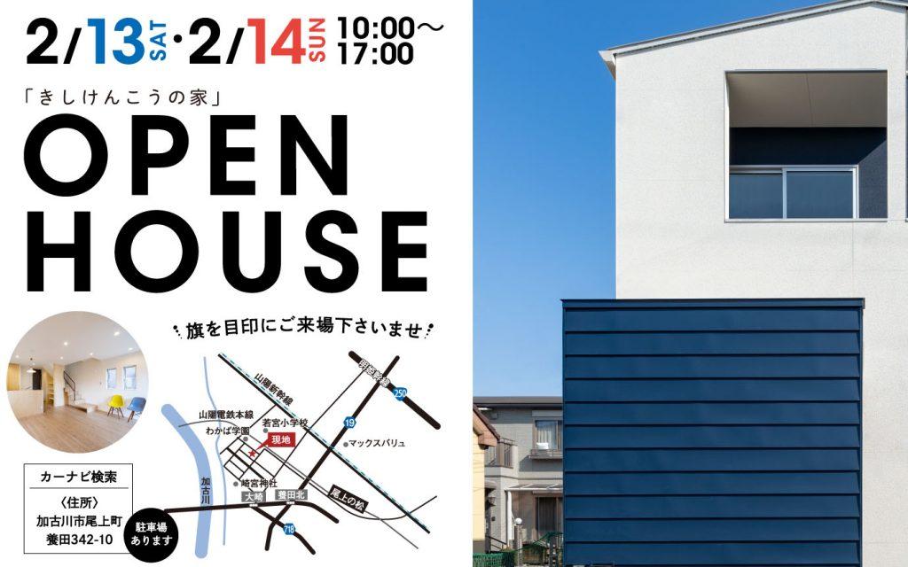 2/13(土)・14(日)「女性建築家が考えた家」