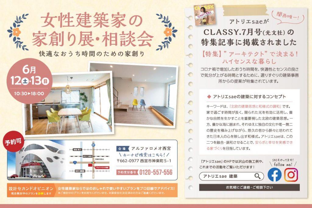 6/12(土)・13(日)「女性建築家の家造り展・相談会」